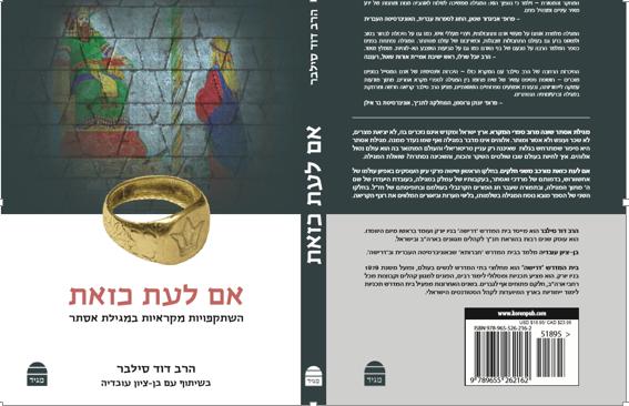 אם לעת כזאת – השתקפויות מקראיות במגילת אסתר