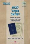 לבוא בקהל ישראל – סיפורם של העולים דוברי הרוסית בעידן הפוסט-קומוניסטי