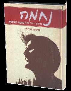 נחמה לייבוביץ' – סיפור חייה של נחמה לייבוביץ'