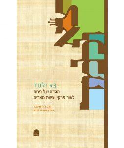 צא ולמד – הגדה של פסח לאור פרקי יציאת מצרים